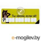 Автовизитка Mashinokom Волк AVP 001 - на присоске