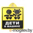 Табличка Golden Snail Дети в машине GS 6021162