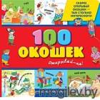 Развивающая книга Эксмо 100 окошек. Открывай-ка! (Саломатина Е.)