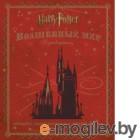 Книга Росмэн Гарри Поттер. Волшебный мир. Путеводитель (Ревенсон Дж.)