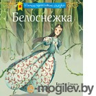 Книга Эксмо Белоснежка (Братья Гримм)