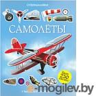 Развивающая книга Махаон Супернаклейки. Самолеты (Тадхоуп С.)