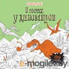 Раскраска Эксмо В гостях у динозавров. 100 наклеек для раскрашивания