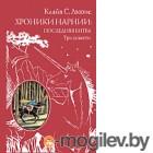 Книга Эксмо Хроники Нарнии. Последняя битва. Три повести (Льюис К.)