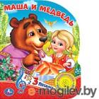 Музыкальная книга Умка Маша и Медведь