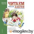 Книга Эксмо Читаем после Азбуки с крупными буквами (Павлова Н.)