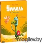 Книга Эксмо Урмель и Свинофея (Крузе М.)