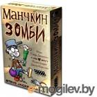 Мир Хобби: 1001 Настольная игра Манчкин Зомби