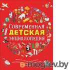 Энциклопедия Росмэн Современная детская энциклопедия