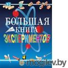 Энциклопедия Росмэн Большая книга экспериментов для школьников