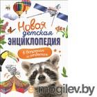 Энциклопедия Росмэн Новая детская энциклопедия в вопросах и ответах