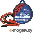 Стартовые провода General Technologies 042634 (400A, -50C, 2.5м)