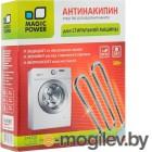 Средство против накипи для стиральных машин Magic Power MP-023