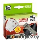 Лезвия для скребка (3шт) Magic Power MP-604