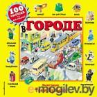 Развивающая книга Эксмо 100 окошек для малышей. В городе