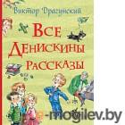 Книга Росмэн Все Денискины рассказы (Драгунский В.)
