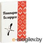 Обложка на паспорт Vokladki Пашпарт беларуса / 11002