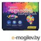 Краски акриловые Silwerhof 961134-12 флуоресцентные/металлические 12цв.