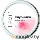 Бальзам для губ FOI cosmetics Клубника (10г)