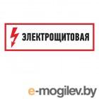 Наклейка знак электробезопасности Электрощитовая150*300 мм Rexant