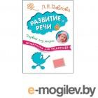 Мозаика-Синтез Шпаргалка для родителей. Развитие речи. Первый год жизни МС10713