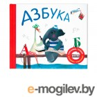 Мозаика-Синтез Подарочная книга. Азбука в стихах МС10783