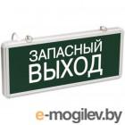 Светильник светодиодный ССА 1002 Запасной выход одностор. 3Вт ИЭК LSSA0-1002-003-K03
