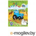 Книжка задание АСТ Синий трактор. В лесу и в огороде с наклейками 978-5-17-114355-8