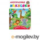 Многоразовые наклейки АСТ Веселый зоопарк 978-5-17-108700-5