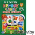 Учебник Умка Первое чтение после букваря / 9785506012030 (Жукова М.)