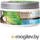 Масло для тела Bielenda Vegan Friendly кокосовое (250мл)
