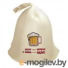 Колпак для бани Банные Штучки Делу - время, а пиво - щас (41113)