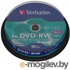 Verbatim DVD-RW 4.7Gb 4x 10 шт Cake Box 43552