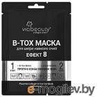 Сыворотка для век Viabeauty Двухэтапная для век B-Tox эффект 8 маска+сыворотка