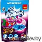 Капсулы для стирки Der Waschkonig C.G. Color (30шт)