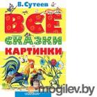 Книга АСТ Все сказки и картинки (Сутеев В.)