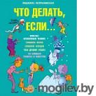 Развивающая книга АСТ Что делать если (Петрановская Л.)