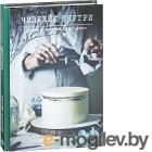 Книга Эксмо Чизкейк внутри. Сложные и необычные торты-легко! (Мельник В.)