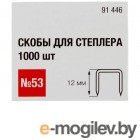 Archimedes 12mm 1000шт 91446