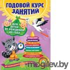 Развивающая книга Эксмо Годовой курс занятий. Для детей от рождения до года (Далидович А. и др.)
