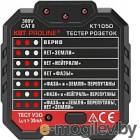 Индикатор напряжения КВТ Proline KT 105D / 79135