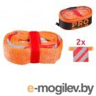 Трос буксировочный с крюками 3.5т, 4м с флажками PRO STARTUL (крюк-крюк, светоотражающие флажки)