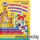 Развивающая книга Эксмо Годовой курс развивающих занятий для одаренных детей 2-3 лет