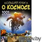 Энциклопедия АСТ Большая книга о космосе. 1001 фотография (Лиско В.)