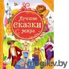 Книга Росмэн Лучшие сказки мира