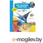 Обучающая книга Омега Что? Почему? Зачем? Мир морских животных 978-5-465-03664-1