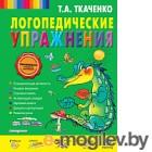 Развивающая книга Эксмо Логопедические упражнения (Ткаченко Т.)