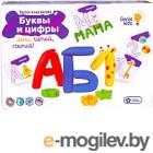 Набор для лепки Genio Kids Буквы и цифры / TA1083