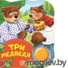 Музыкальная книга Росмэн Три медведя (Толстой Л.)