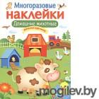 Развивающая книга Стрекоза Многоразовые наклейки. Домашние животные / SZ-8877